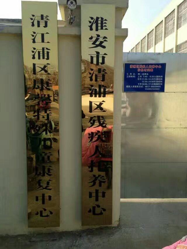 淮安市清浦区残疾人托养中心―儿童智力测试仪安装完毕