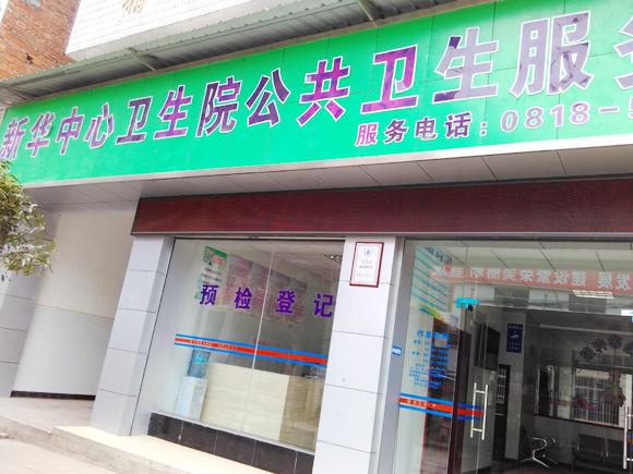 四川宣汉县新华镇中心卫生院健康小屋安装